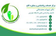 خدمات ارائه شده در مرکز مشاوره کاج