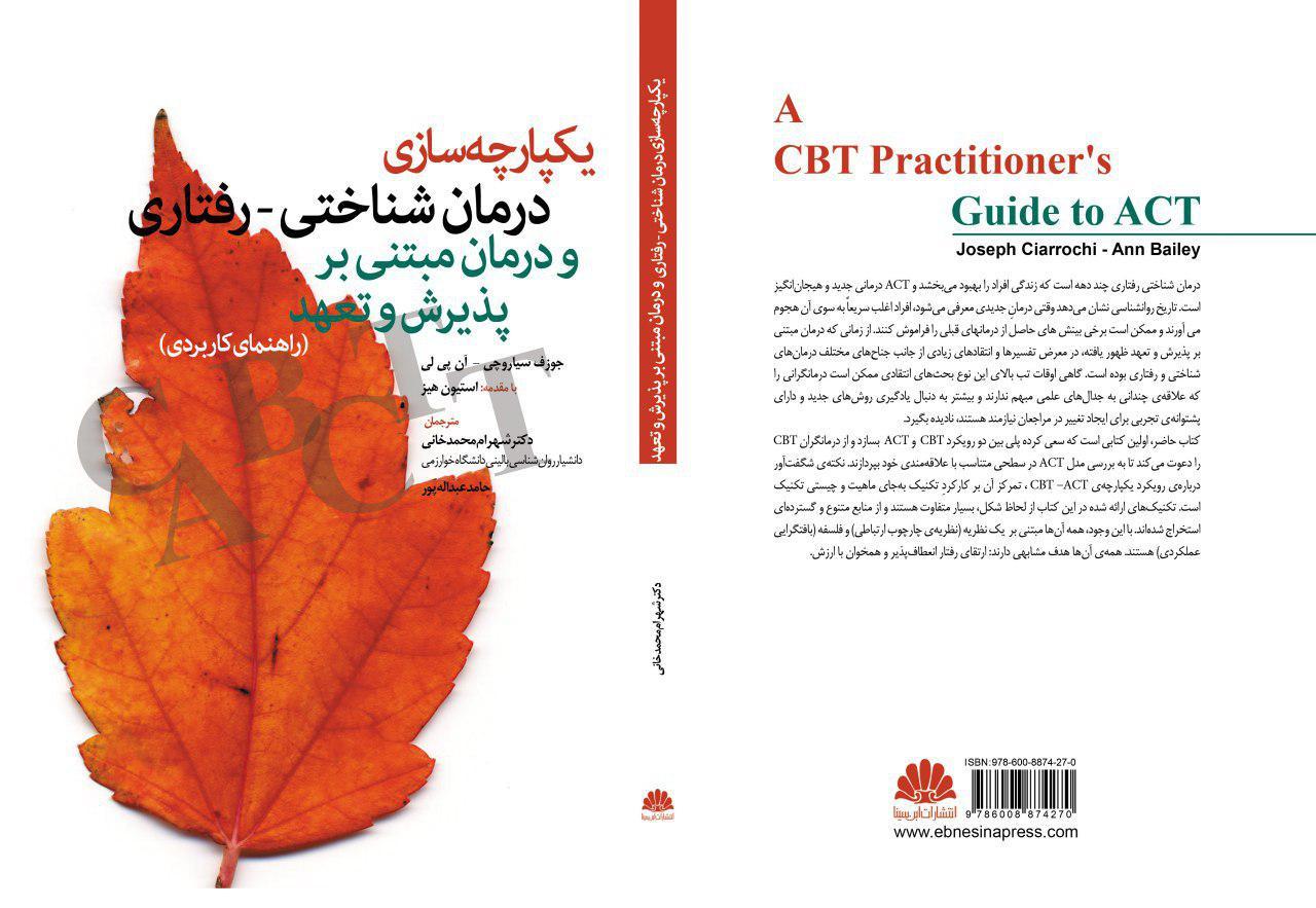 یکپارچه سازی درمان شناختی رفتاری و درمان مبتنی بر تعهد و پذیرش